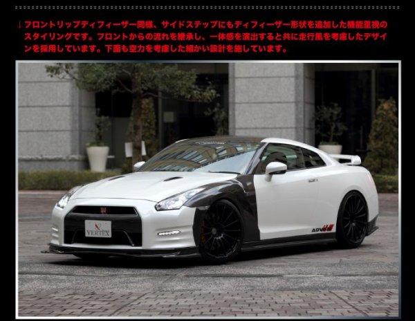 画像1: 【R35 GT-R】サイドステップディフューザー (1)