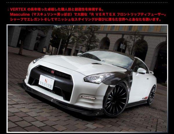 画像1: 【R35 GT-R】フロントリップディフューザー (1)