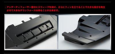 画像1: 【R35 GT-R】フロントリップディフューザー