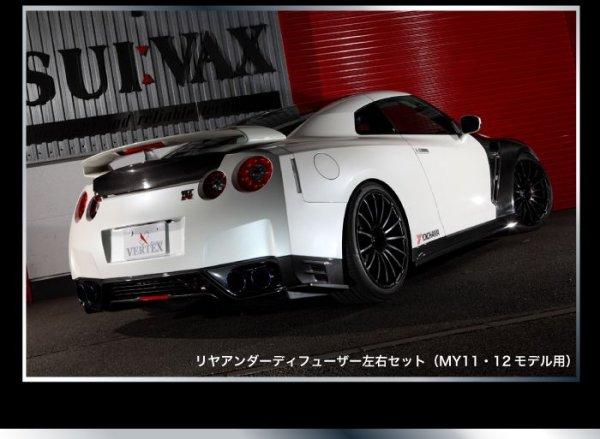 画像1: 【R35 GT-R】リヤアンダーディフューザー (1)