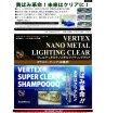 画像2: VERTEX NANOMETAL LIGHTING CLEAR SET(黄ばみ除去とコーティング) (2)