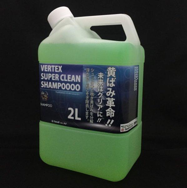 画像1: [業務用 2L]VERTEX SUPER CLEAN SHAMPOOO(スーパー黄ばみ除去剤) (1)
