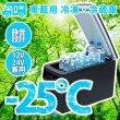 画像5: 【アウトドア・キャンプ・車中泊に!】車載用ポータブル冷凍冷蔵庫32L/会員様特価あり (5)