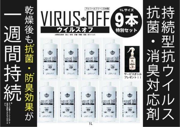 画像1: [ウイルスオフ 1L]持続型抗ウイルス・抗菌・消臭対応剤  詰め替え用 セット特別販売 (1)