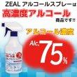 画像3: ZEAL 高濃度アルコール除菌消臭スプレー Alc,75%(ウイルコム社 日本製) (3)