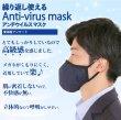 画像12: [アンチウイルスマスク(通気口無タイプ)]ウイルスを吸着して破壊する(洗えて再利用可能)GSIクレオス[日本製] (12)