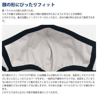 画像3: [アンチウイルスマスク(通気口無タイプ)]ウイルスを吸着して破壊する(洗えて再利用可能)GSIクレオス[日本製]