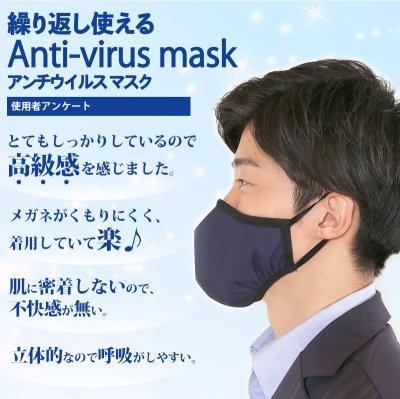 画像2: [アンチウイルスマスク(通気口無タイプ)]ウイルスを吸着して破壊する(洗えて再利用可能)GSIクレオス[日本製]