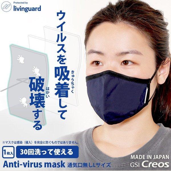 画像1: [アンチウイルスマスク(通気口無タイプ)]ウイルスを吸着して破壊する(洗えて再利用可能)GSIクレオス[日本製] (1)