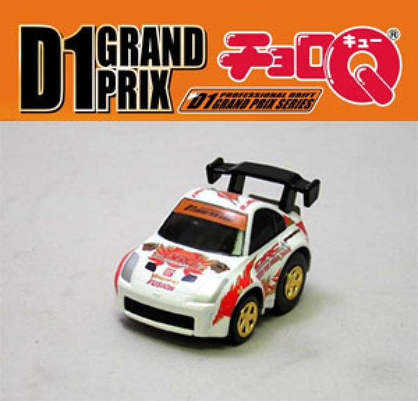 画像1: D1GPチョロQ No6,ORC with トップシークレット Z33 2005 (1)