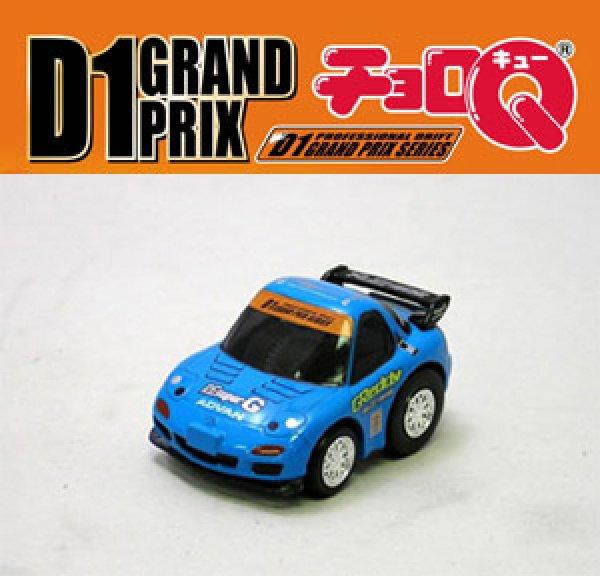 画像1: D1GPチョロQ No5,RE雨宮FD3S RX-7 (1)