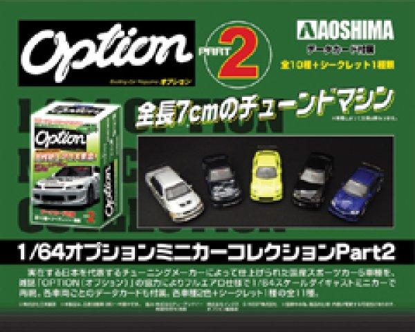 画像1: OPTIONミニカーコレクション PART2 (1)