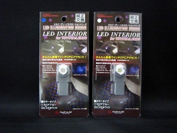 画像1: LEDインテリアイルミネーション(フットランプ、グローブBOX、コンソール、ドア内) (1)