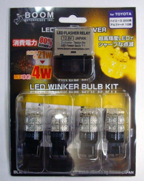 画像1: LEDパワーセイバー(ウインカー4個セット・リレー付) (1)